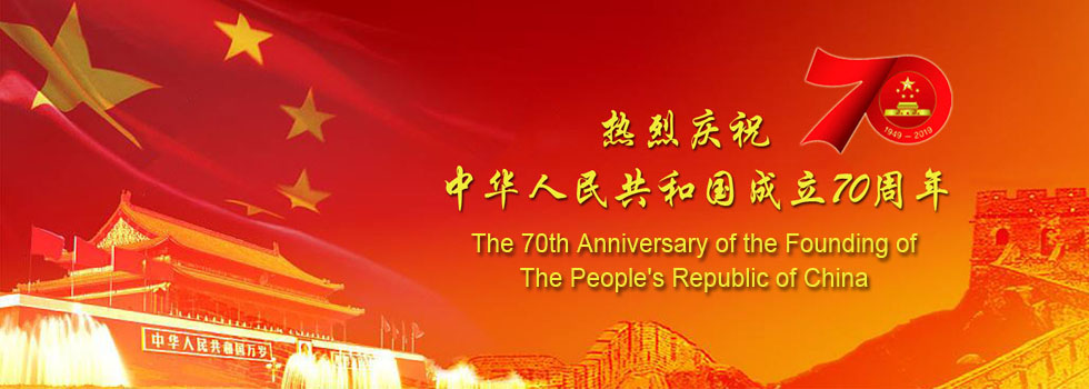 The 70th Anniversary Of The Founding Of The People's Republic of China